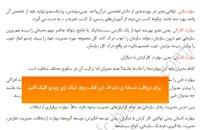 دانلود خلاصه کتاب مدیریت رفتار سازمانی پیشرفته حسن زارعی متین