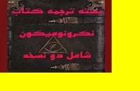 کتاب رستاخیز مردگان (نکرونومیکون) ترجمه فارسی
