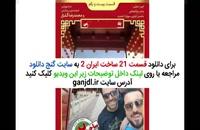 سریال ساخت ایران 2 قسمت 21 کامل / قسمت بیست و یکم ساخت ایران فصل دوم