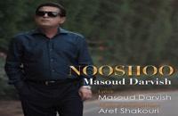 دانلود آهنگ نوشو از مسعود درویش به همراه متن ترانه