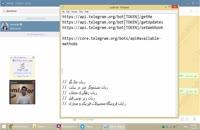 آموزش ساخت روبات تلگرام - قسمت 2