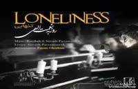 دانلود آهنگ جدید روزبه نعمت الهی به نام تنهایی