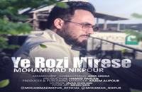 دانلود آهنگ جدید و زیبای محمد نیکپور با نام یه روزی میرسه