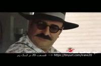دانلود ساخت ایران 2 قسمت 20 کامل / قسمت بیستم فصل دوم / قسمت 20 ساخت ایران 2 کامل