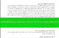 خلاصه کتاب بازاریابی ومدیریت بازار احمد روستا
