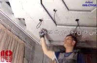 اولین آموزش جامع کناف کاری در ایران در وب سایت wWw.118File.Com