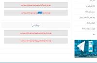رشته های بدون کنکور دانشگاه آزاد تهران مرکزی