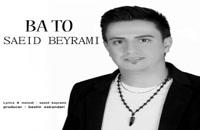 دانلود آهنگ با تو از سعید بیرامی به همراه متن ترانه