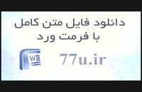 پایان نامه ارزیابی عملکرد گمرکات استان آذربایجان شرقی بر اساس مدل کارت امتیازی متوازن...
