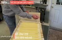 آموزش کامل ساخت کندو عسل بصورت مرحله به مرحله