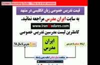هزینه و قیمت تدریس خصوصی زبان انگلیسی در مشهد