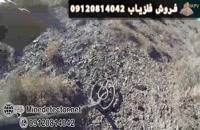 نمایندگی فروش طلایاب شیراز-فلزیاب تهران-فلزیاب اصفهان 09917579020