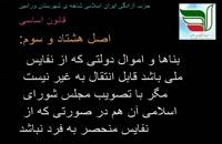آشنایی با قوانین جمهوری اسلامی ایران/10