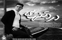 آهنگ درد تنهایی از محمد طالبی(پاپ)