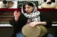 تنبک نوازی زیبا.....با اجرای بانو  سمانه گلکار