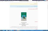 دانلود رایگان خلاصه کتاب روانشناسی پرورشی نوین دکتر سیف