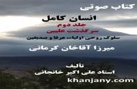 کتاب صوتی: میرزا آقاخان کرمانی