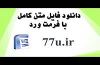 پایان نامه ارشد: تاثیر تبلیغات آنلاین بر رفتار خرید مصرف کنندگان ایرانی و ارائه راهکارهایی جهت بهبود...