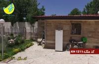 خرید و فروش باغ ویلای ملارد کد 1211 املاک تاجیک