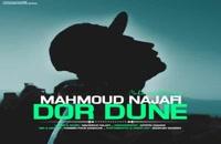 موزیک زیبای دردونه از محمود نجفی