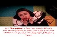 سکانس پشم ریزون فیلم ایرانی احضار