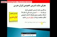 آشنایی با سایت تدریس خصوصی ایران مدرس