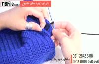 آموزش بافت مدل های لباس بچگانه-www.118file.com