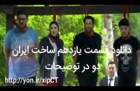 دانلود قسمت یازدهم سریال ساخت ایران فصل دوم