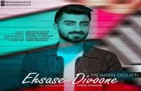 Mohsen Dousti Ehsase Divoone