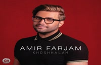 آهنگ خوشحالم از امیر فرجام(پاپ)