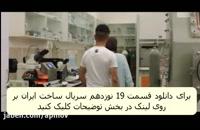 دانلود قسمت 19 ساخت ایران 2 / قسمت نوزدهم ساخت ایران 2 / سریال ساخت ایران 2 قسمت 19 | HD Online