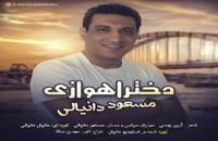 مسعود دانیالی آهنگ دختر اهوازی