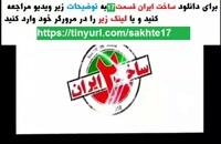 دانلود قسمت 17 هفدهم سریال ساخت ایران 2 HD