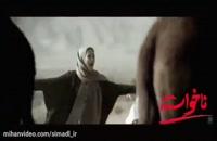 دانلود فیلم ناخواسته اپارات
