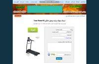 تردمیل خانگی مارک Tuner fitness M3 خرید اینترنتی معرف Www.merfkala.ir