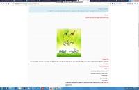 دانلود رایگان گام به گام دوم ابتدایی pdf
