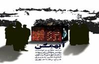 دانلود آهنگ یونس مولایی آ بهمن