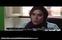 ساخت ایران 2 قسمت 19 (کامل) | دانلود قسمت 19 ساخت ایران 2 آنلاین (سریال) غیر رایگان 4k'
