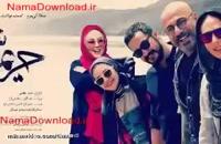 دانلود فیلم ایرانی حریم شخصی+لینک مستقیم