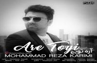 دانلود آهنگ جدید و زیبای محمدرضا کریمی با نام آره تویی