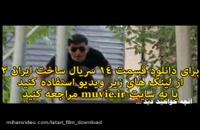 سریال ساخت ایران 2 قسمت 14 کیفیت 720p