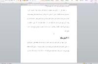 پایان نامه مدیریت دانش و ارتباط آن با توانمندسازی کارکنان - 101 صفحه تایپ شده