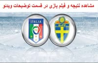 نتیجه بازی ایتالیا و سوئد 22 آبان 96 | گلها و خلاصه دیشب