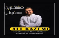دانلود آهنگ قشنگ ترین سمفونی از علی کاظمی