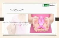 علائم سرطان سینه و راههای تشخیص