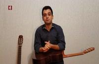 آموزش گیتار از سیر تا پیاز