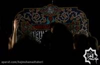 مداحی شهادت حضرت زهرا (س) - حسین طاهری