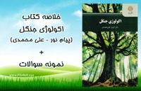 دانلود رایگان نمونه سوالات اکولوژی جنگل