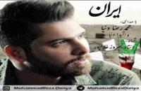 دانلود آهنگ ایران از محمدرضا دنیا به همراه متن ترانه