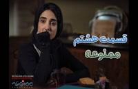 دانلود مستقیم قسمت 8 سریال ممنوعه رایگان با کیفیت FUll HD 720p | دانلود رایگان قسمت 8 ممنوعه | میلاد کی مرام - کامل